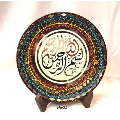 Beautiful Hand Made Glass Decorated Bismillah Plate with Stand