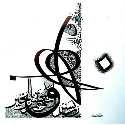 Beautiful Calligraphy Hand Sketched Paintings on Pepper Use of Pen and Ink