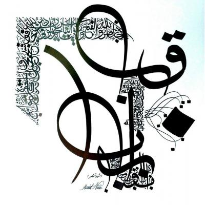 Beautiful Islamic Calligraphy Hand Sketched Paintings on Pepper Use of Pen and Ink