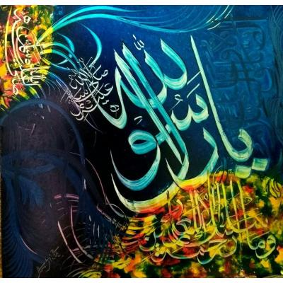 Beautiful Blue Color Islamic Calligraphic Oil Painting on Paper