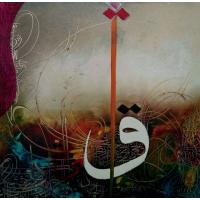 Beige & Multi-Color Combination Islamic Calligraphic Oil Painting on Paper