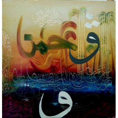 Beautiful Yellow & Blue Color Combination Islamic Calligraphic Oil Painting on Paper