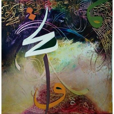 Beautiful Multi Color Combination Islamic Calligraphic Oil Painting on Paper