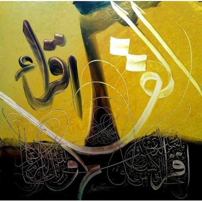 Beautiful Yellow & Black Color Combination Islamic Calligraphic Oil Painting on Paper