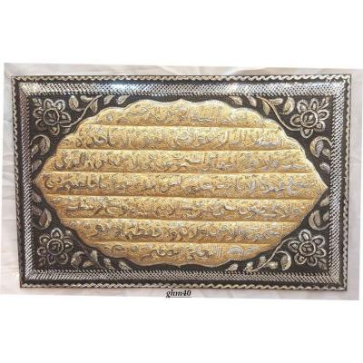 Ayatul kursi wall art made of aluminium
