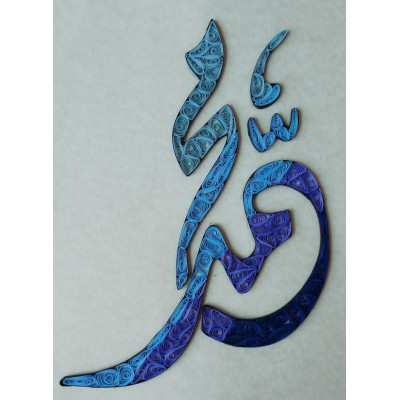 Quilled Calligraphy